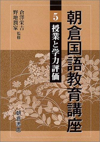 Asakura kokugo kyōiku kōza