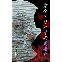 The Devilish Beautiful Lady of the Perfect Alibi The beautiful criminal cases reporter Minami Saitoh (Japanese Edition)