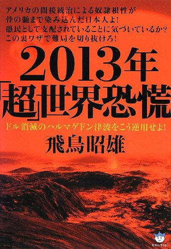 Nisenjūsannen chō sekai kyōkō : doru shōmetsu no harumagedon tsunami o kō gyakuyō seyo