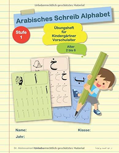 Arabisches Schreib Alphabet: Übungsheft für Kindergärtner Vorschulalter: Alter 2 bis 6 - Stufe 1