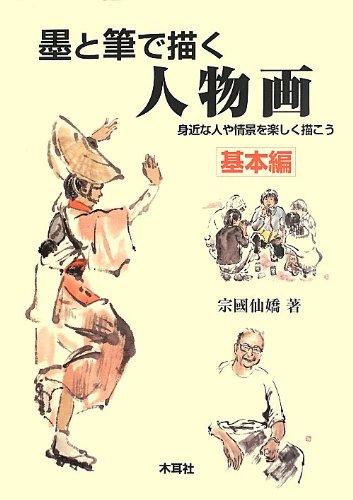 Sumi to fude de egaku jinbutsuga : Mijika na hito ya jokei o tanoshiku egako. Kihonhen.