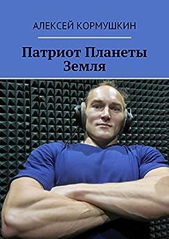 Патриот Планеты Земля par [Кормушкин, Алексей]
