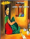 #7: एक रिश्ता : hindi stories book (1)