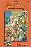 Shri Hanuman Ank (Code 42)