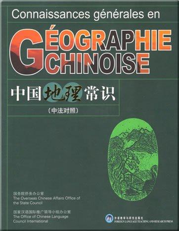 Connaissances générales en géographie chinoise