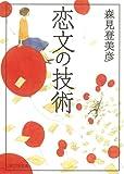 Koibumi no gijutsu