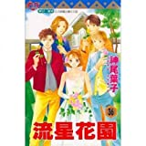 Meteor Garden 36 END (Traditional Chinese Edition)