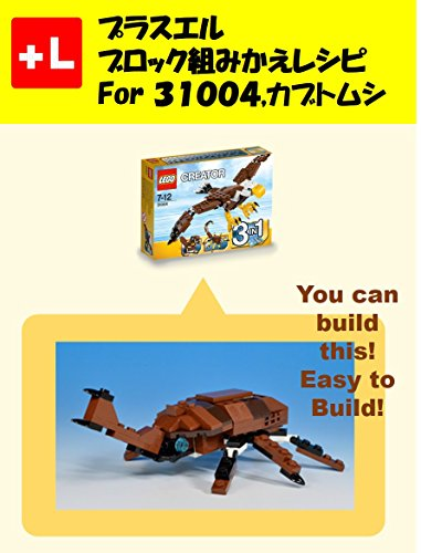 purasueruzu-orutanatebu-insutorakusyonbeetle-yuukyanbirudoza-beetle-japanese-edition
