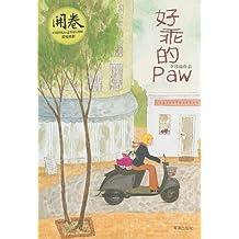Good Dog Paw