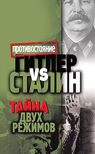 Гитлер vs Сталин. Тайна двух режимов (Russian Edition)