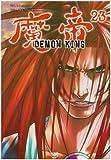 Demon King, Tome 23