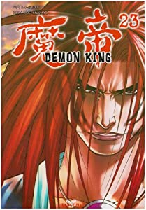 Demon King Edition simple Tome 23