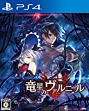 Compile Heart Varnir of the Dragon Star Ecdysis of the Dragon SONY PS4 PLAYSTATION 4 JAPANESE VERSION