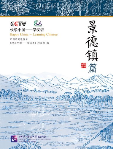 Happy China - learning Chinese - Jing De Zhen Edition (+DVD) (Cctv-china)