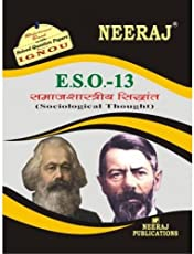 ESO13-Sociological Thought (IGNOU help book for ESO-13 in Hindi Medium )