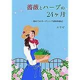 Bara to harb no 24kagetsu: hajimeteno gardeningukouza taikenki (Japanese Edition)