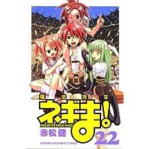 Mahou Sensei Negima! (22) (Kodansha Comics-SHONEN MAGAZINE COMICS (3971 volumes)) (2008) ISBN: 4063639711 [Japanese Import]