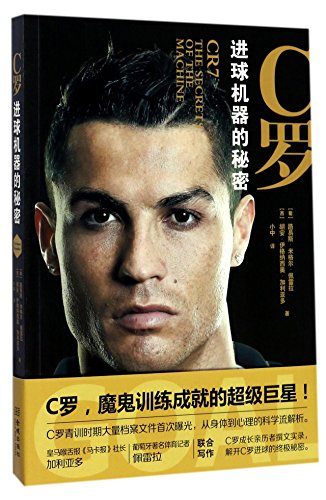 CR7: the secrets of the machine (Chinese Edition)