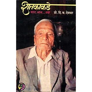 शतकाकडे क्रिकेट काल, आज आणि उद्या: Shatakakade Cricket Kal, Aaj Aani Udya (Marathi Edition)