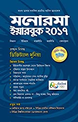 Bengali Yearbook 2017