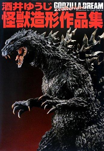 酒井ゆうじ怪獣造形作品集 GODZILLA DREAM evolution