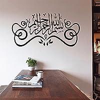 Muslim Islamic Arabic Wall Sticker Decal WallArt Home Decoration Wall Stickers Removable Stickers
