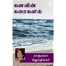 Kanavin Karaigalil (Tamil Edition)