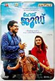 #4: Hey Jude -Malayalam DVD Movie