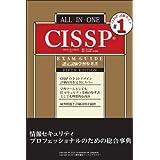 ALLINONECISSPNINTEISHIKENGAKUSHUSANKOSHODAI5HANJOHOSECURITYPROFESSIONALNOTAMENOSOGOJITEN (Japanese Edition)