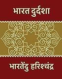 Bharat Durdasha (Hindi Edition): भारतदुर्दशा