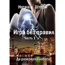 Игра без правил: Часть 1. Да разорвутся небеса (Russian Edition)