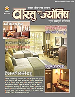 Magnificent Vastu Evam Jyotish Vol 45 Hindi Diamond Comics Vastu Evam Download Free Architecture Designs Scobabritishbridgeorg