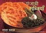 Punjabi Subzis (Hindi): 1