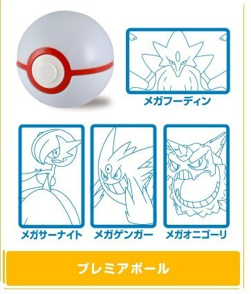 Pokemon X.Y&Z Pokeball~Monster Ball Stamp~Movie 19th Ver~Premium Ball