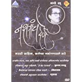 Nakshatrache Dene - Aarti Prabhu