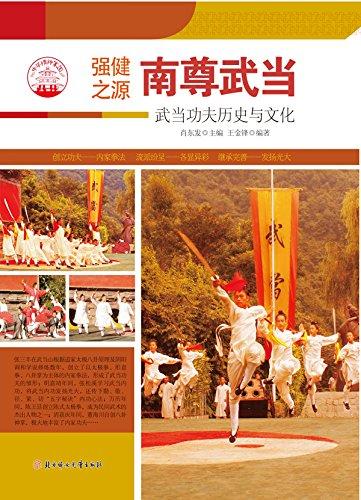 南尊武当 (Chinese Edition) por 干才 刘