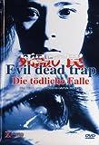 Evil Dead Trap [Alemania] [DVD]