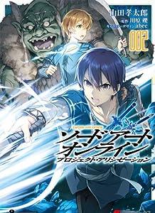 Sword Art Online Alicization Edition simple Tome 2
