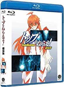 Diebuster - Le film [Blu-ray]