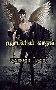 முரடனின் காதல் (Tamil Edition)