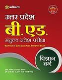 Uttar Pradesh  B.Ed. Sanyukt Parvesh Pariksha Vigyan Varg