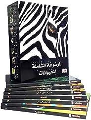 موسوعة الشاملة للحيوانات7 مجلدات