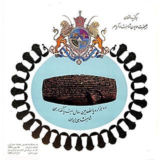 1-14 Bahman 1349 2-01 Aban 1347