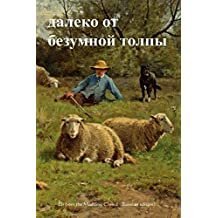 Far from the Madding Crowd, Russian edition