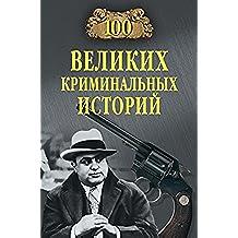 100 великих криминальных историй (Russian Edition)