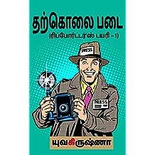தற்கொலை படை! (Tharkolai Padai): ரிப்போர்ட்டர்'ஸ் டயரி – 1 (Reporter's Diary-1) (Tamil Edition)