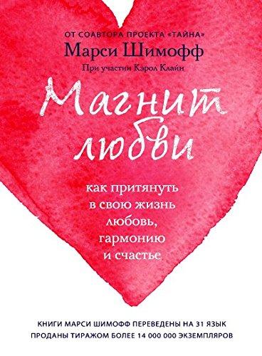 magnit-liubvi-kak-pritianut-v-svoiu-zhizn-liubov-garmoniiu-i-schaste-in-russian