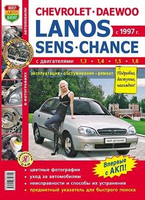 chevrolet-daewoo-lanos-zaz-sens-zaz-chance-s-1997-g-ekspluatatsiya-obsluzhivanie-remont
