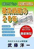 28years of basic strategies of Nikkei225 option: naked credit spread short strangle long condor (Japanese Edition)