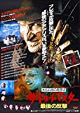 Nightmare On Elm Street 4 Poster 02 Photo A4 10x8 Poster Print